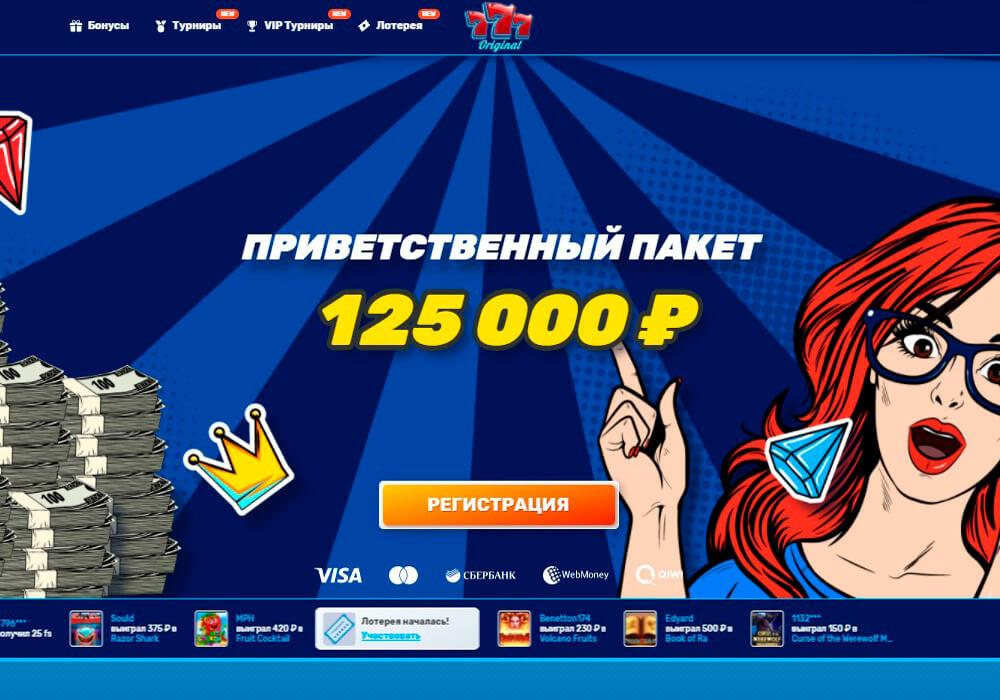777 Оригінал онлайн казино Україна офіційний сайт