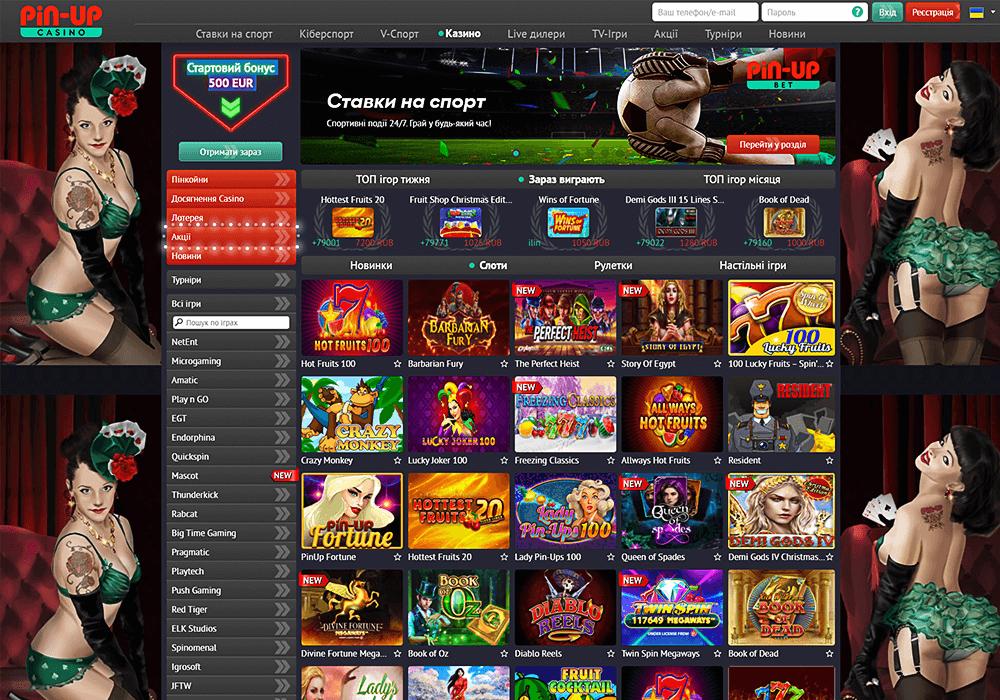 Пін-Ап казино Україна офіційний сайт